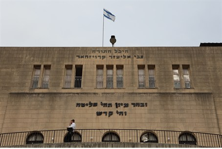 Israeli flag over Ponevezh Yeshiva