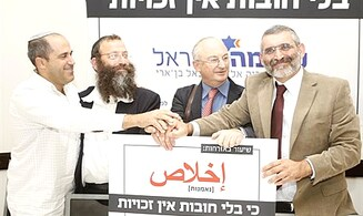 Otzma Leyisrael Announces Election Campaign